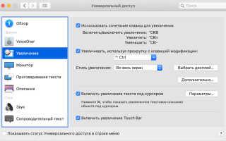 Как увеличить масштаб на экране mac os