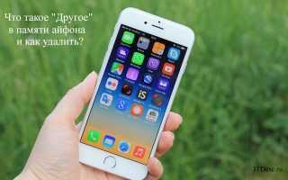 Как удалить другое на iphone 11