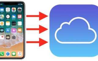 Как найти айклауд на айфоне