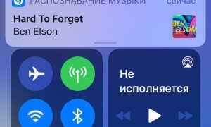Как добавить шазам на панель управления на айфоне