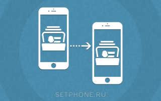 Как перенести контакты с айфона на айфон через icloud