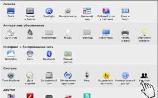 Как удалить пользователя на mac