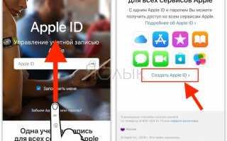 Как создать новый эпл айди на айпаде