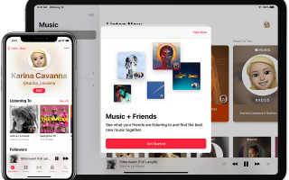 Как посмотреть прослушивания в apple music