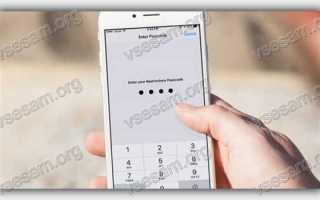 Код пароль на айфоне как узнать