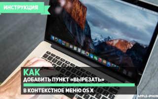 Как вырезать файл в mac os