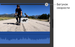 Как ускорить видео на iphone в imovie