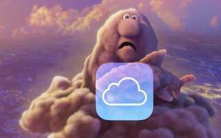 Как очистить icloud хранилище на iphone 5s
