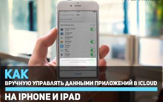 Как управлять icloud на айфоне