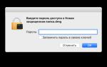 Как поставить пароль на папку на макбуке