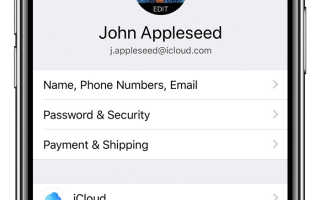 Как узнать свой apple id на макбуке
