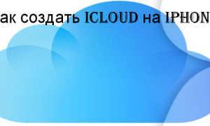 Как создать icloud на iphone 5