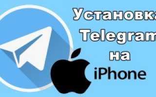 Как установить телеграм на айфон