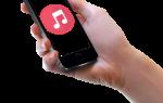 Как скопировать музыку на iphone