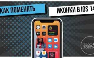 Как поменять иконки на айфоне ios 14