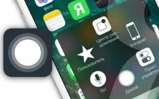 Кнопка домой на экране айфона как включить 8