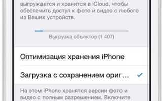 Как переместить фото в icloud на iphone