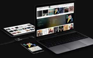 Как открыть apple music на компьютере