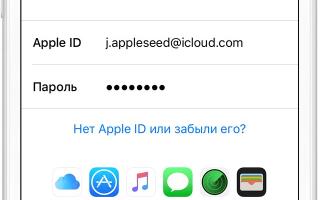 Как сбросить apple id на iphone