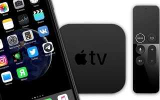 Как скачать приложение на apple tv