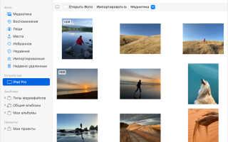 Как перекинуть фото с айфона на компьютер через icloud