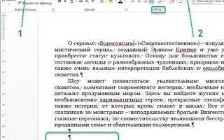 Как убрать разрыв страницы в ворде на макбуке