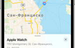 Как найти apple watch с помощью айфона в квартире