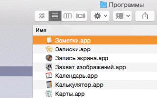 Как правильно удалять программы на mac os