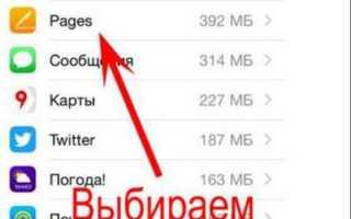 Как удалить приложение из облака на айфоне