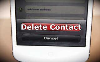 Как удалить контакт из вайбера на айфоне