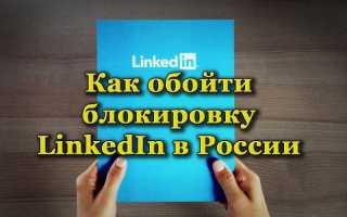 Как установить linkedin на iphone