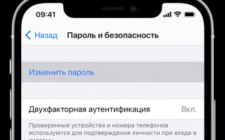Как поменять пароль на айклауд на айфоне