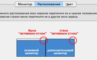 Как заблокировать экран на макбуке