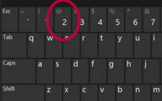Как поставить собаку на клавиатуре макбука