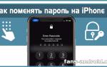 Как поменять пароль на айфоне 11