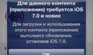 Как установить приложение на айфон 4 если версия по не позволяет