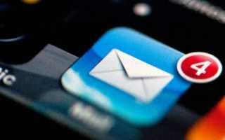 Как установить почту на телефон айфон